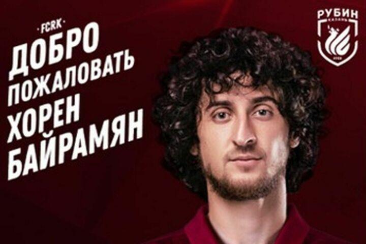 Казанский «Рубин» подписал контракт с игроком «Ростова» Байрамяном