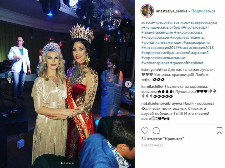 Звание «Миссис Россия 2018» завоевала Анна Телегина из Твери