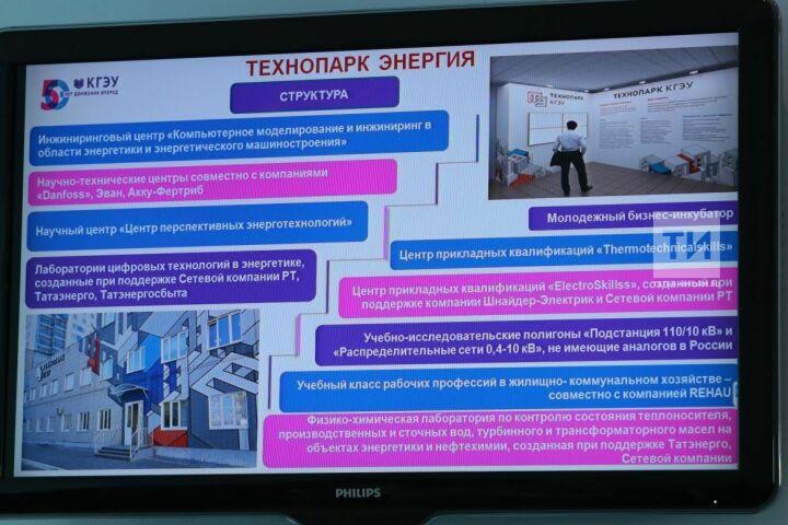КГЭУ откроет новый технопарк в Казани