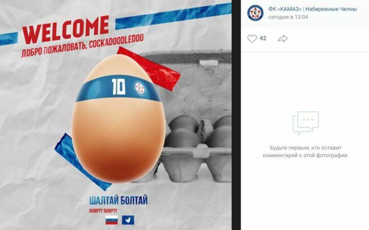 ФК «КАМАЗ» в качестве звездного новичка представил Шалтая-Болтая