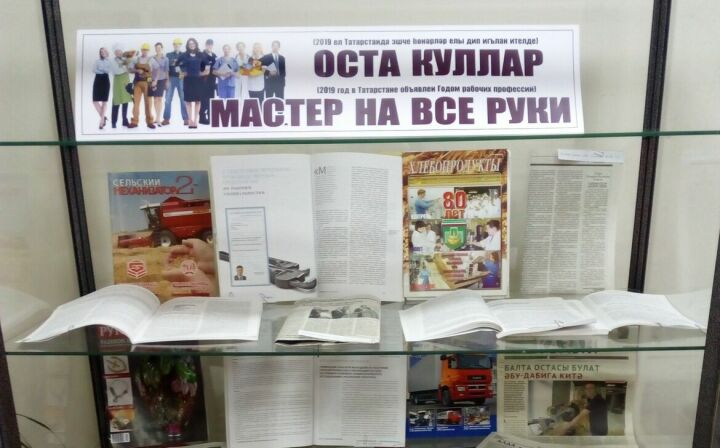 Нацбиблиотека РТ в Год рабочих профессий представила выставку «Мастер на все руки»