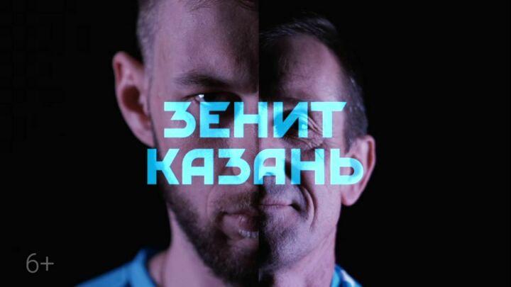Волейбольный «Зенит-Казань» выпустил видеоролик к юбилейному сезону
