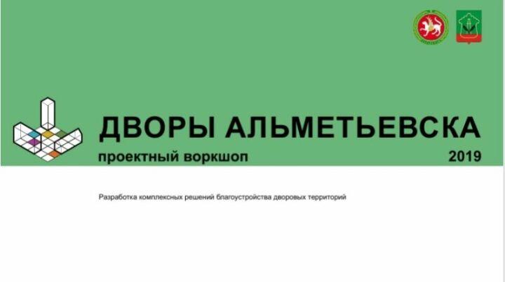 В Альметьевске организуют проектный воркшоп по разработке благоустройства дворов