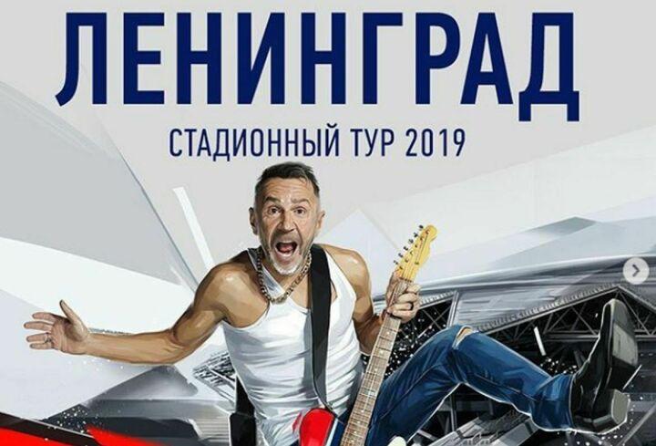 «Вот и сказочке конец»: Шнуров анонсировал роспуск «Ленинграда» и последний концерт в Казани