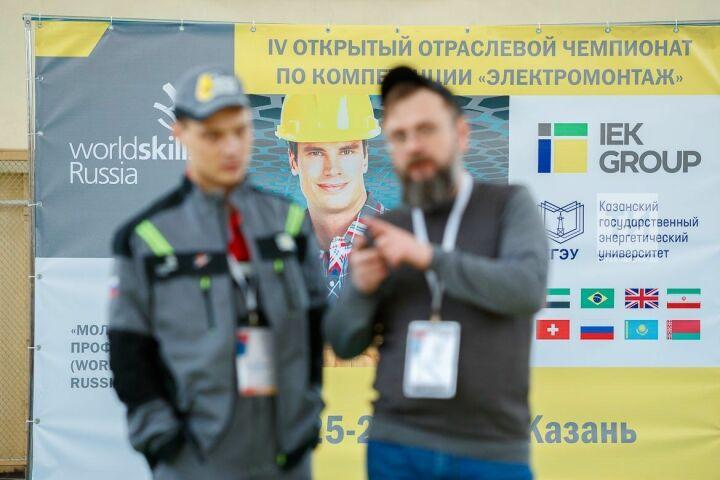 КГЭУ впервые принимает отраслевой чемпионат WorldSkills по электромонтажу