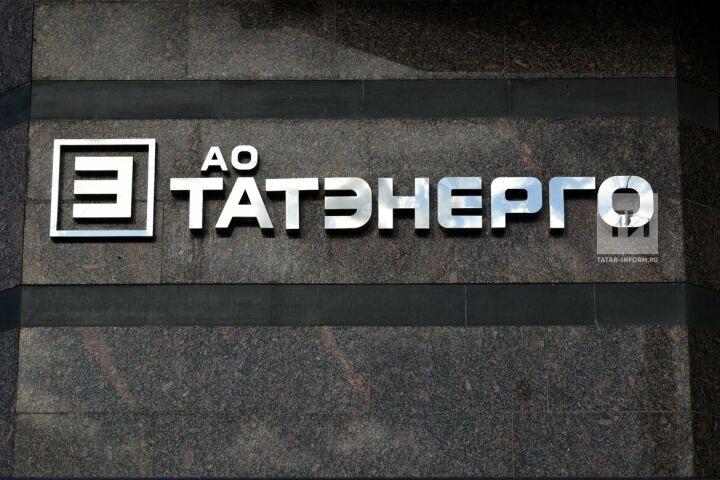 ТГК-16 требует с «Татэнерго» и Минэнергетики России 127 млн рублей убытков за теплоснабжение Казани