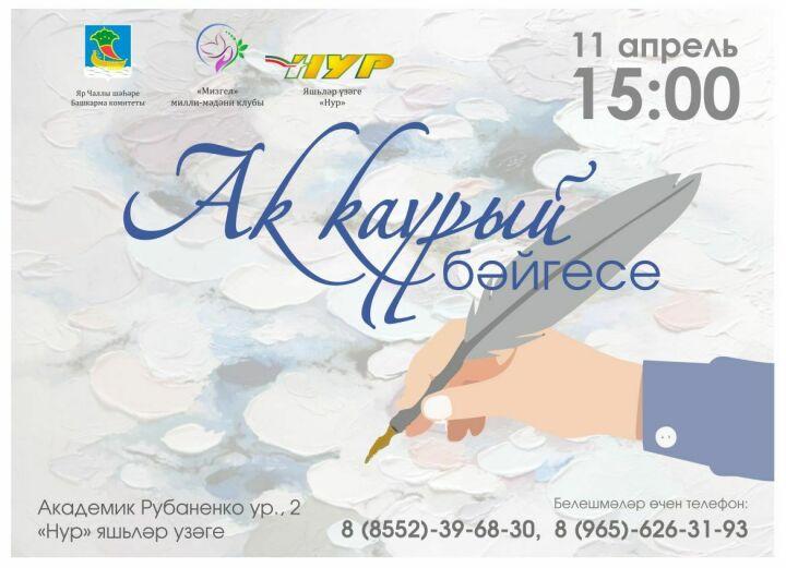 В Автограде стартовал прием заявок для участия в конкурсе «Белое перо»