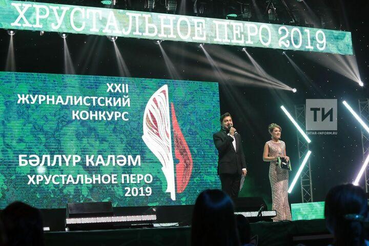 «Хрустальное перо-2019»: Более 1,5 тыс. конкурсных работ и 13 победителей