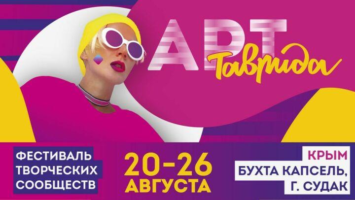 Татарстанцы примут участие в фестивале творческих сообществ «Таврида – АРТ» в Крыму