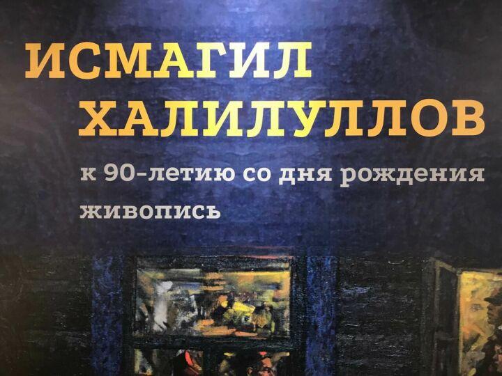 В Казани открылась выставка художника «сурового» реализма Исмагила Халилуллова