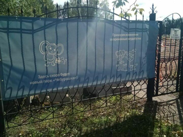 После вмешательства ОНФ РТ в реконструируемом парке «Чебурашка» в Елабуге установили ограждения