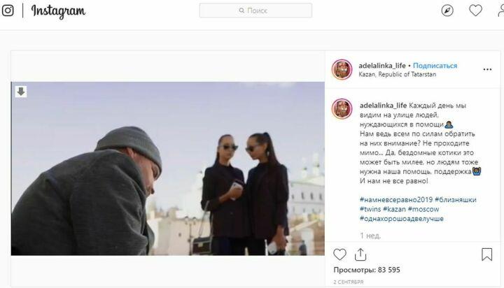 Зарубежные СМИ раскритиковали ролик казанских близняшек, накормивших бездомного роллами