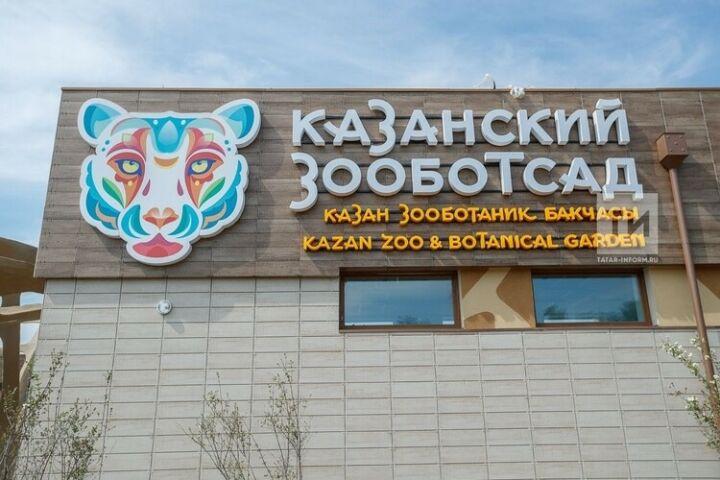 Новый Казанский зоопарк сократил режим работы на три часа