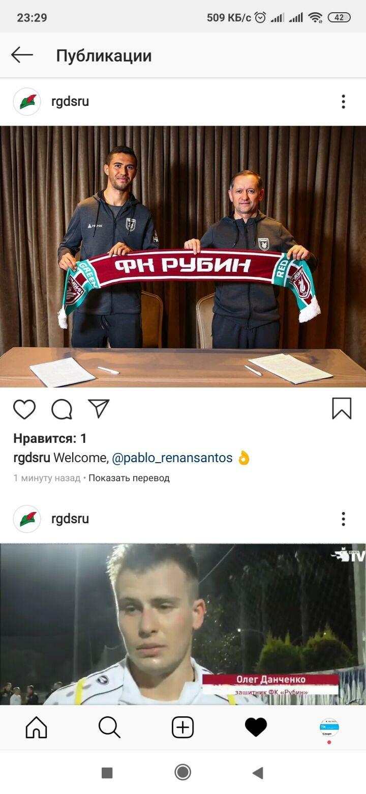 «Рубин» объявил об аренде защитника Пабло Сантоса из португальской «Браги»