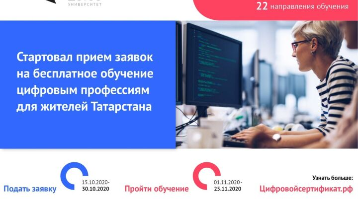 Жителей Татарстана бесплатно обучат цифровым навыкам