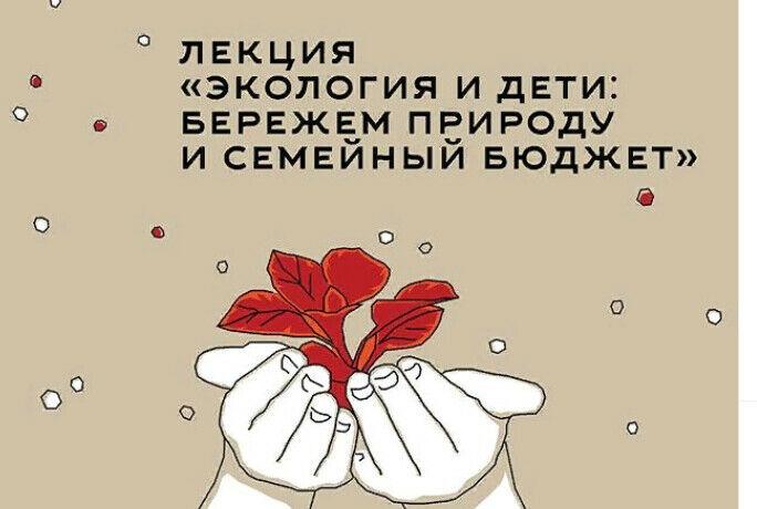 Жителям Казани расскажут об экологическом воспитании детей