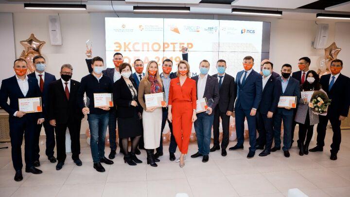 Минэкономики Татарстана определило лучших экспортеров за 2019 год