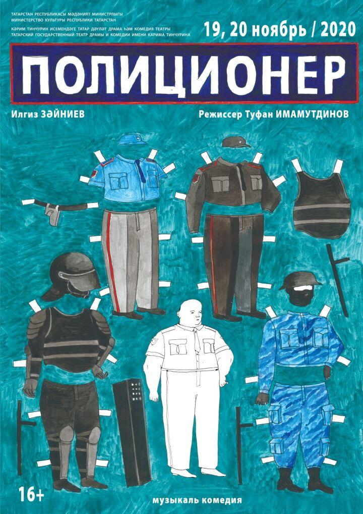 В театре Тинчурина состоится премьера музыкальной комедии «Полиционер»