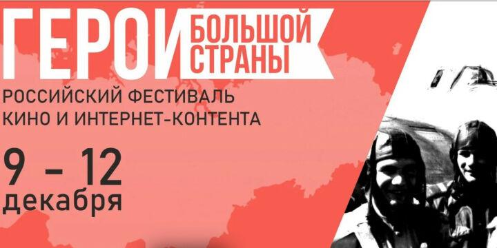 Жители РТ могут поучаствовать в фестивале кино и контента «Герои большой страны»