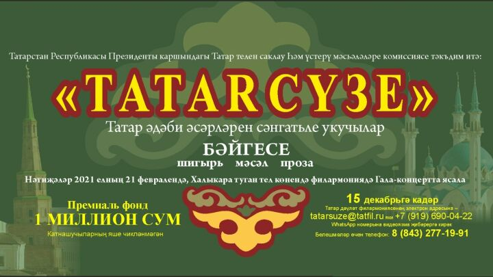На конкурс «Tatar сүзе» с призовым фондом 1 млн рублей поступило более 500 работ
