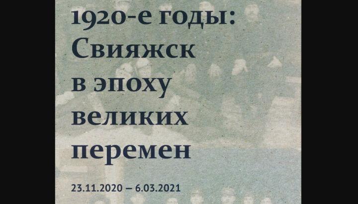 В Свияжске откроется выставка об истории острова-града в 1920-е годы