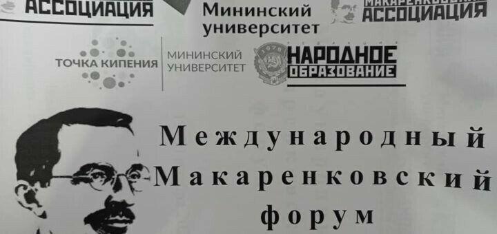 Директор Матюшинской школы стал призером международного конкурса им. Макаренко