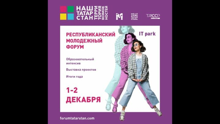 Самую активную молодежь Татарстана в 2020 году наградят 1 и 2 декабря