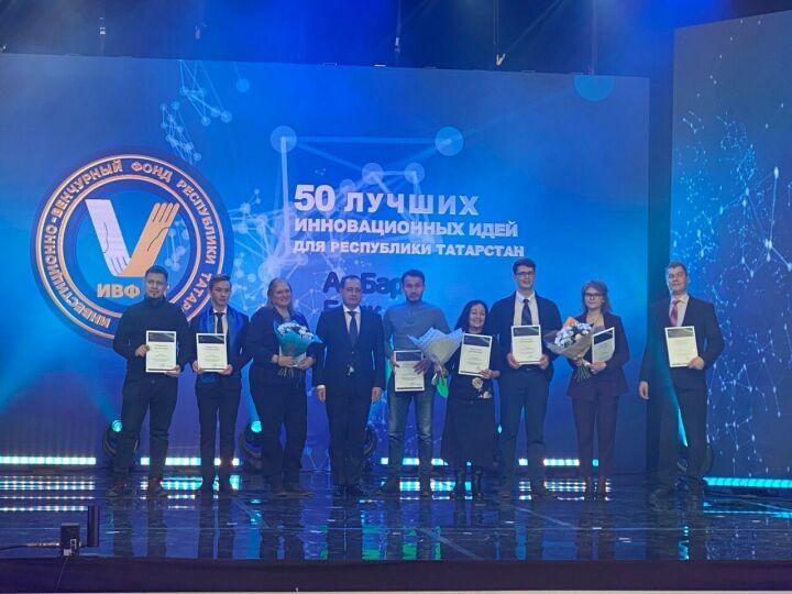 Ак Барс Банк наградил победителей конкурса «50 лучших инновационных идей для РТ»