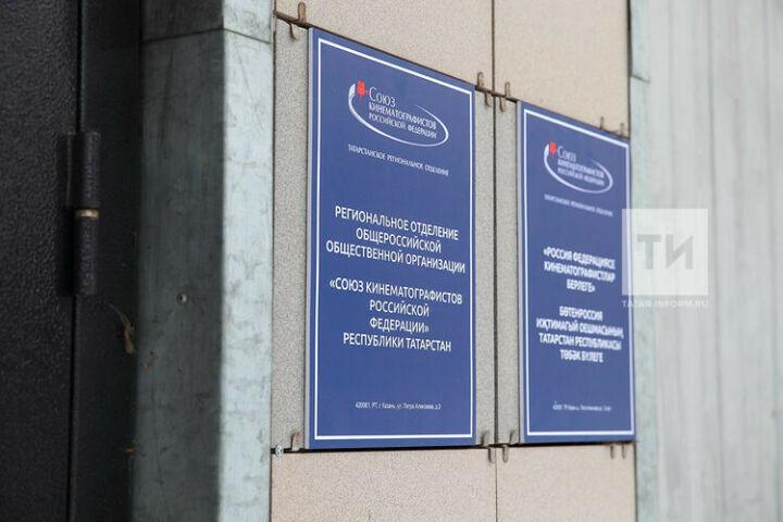 Союз кинематографистов РТ планирует организовать в Казани новый кинофестиваль