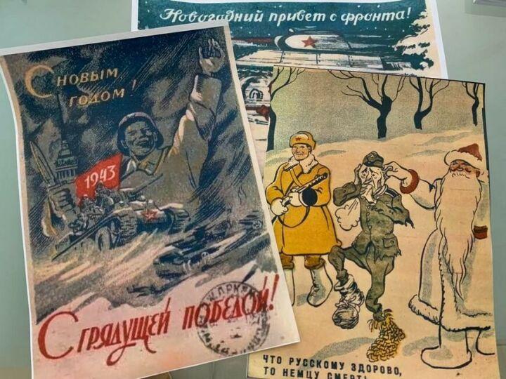 В казанском Музее соцбыта представлена выставка «Фронтовой Новый год»