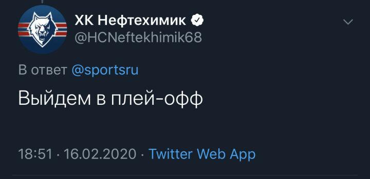 ХК «Нефтехимик» пообещал выйти в плей-офф КХЛ в случае гола Смолова «Реал Мадриду»