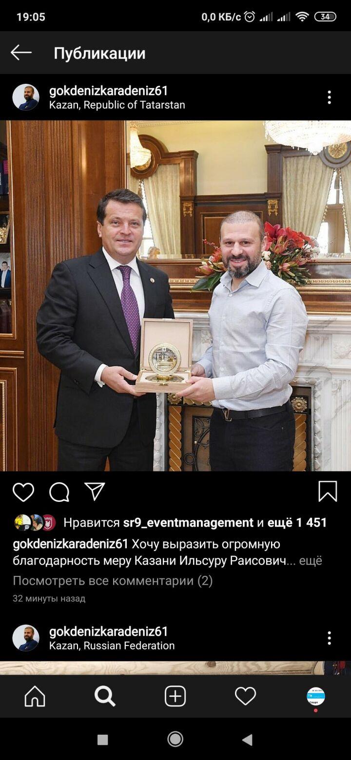 Бывший игрок «Рубина» Карадениз приехал в Казань и встретился с Ильсуром Метшиным