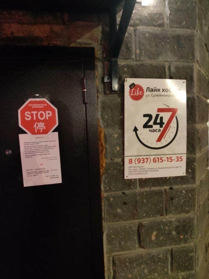 Из-за опасений заразиться коронавирусом хостел в Казани отказался размещать китайцев