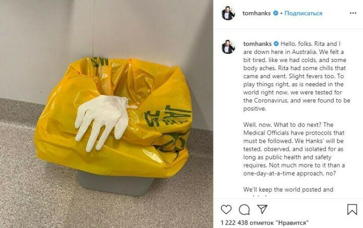 Актер Том Хэнкс и его супруга заболели коронавирусом