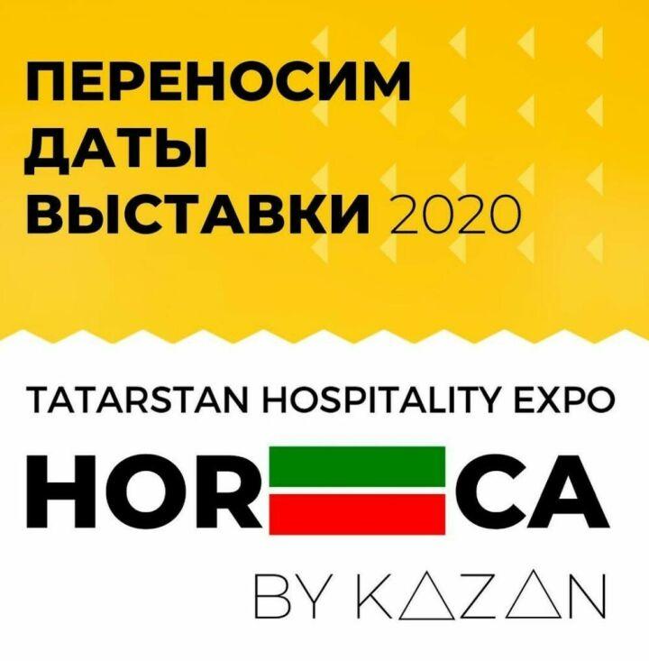 Выставку Horeca by Kazan 2020 перенесут из-за коронавируса