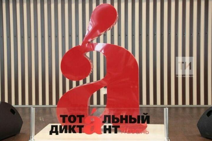 В Казани начались курсы «Русский по вторникам» для подготовки к «Тотальному диктанту»