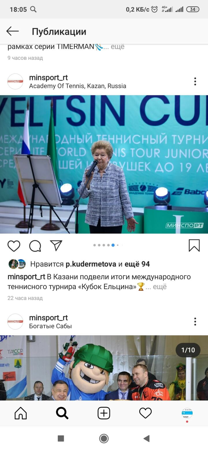 Наина Ельцина о теннисном «Кубке Ельцина» в Казани: Турнир прошел трудный путь