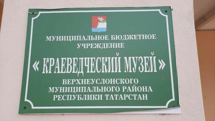 Верхнеуслонский краеведческий музей и библиотека ограничили работу с посетителями