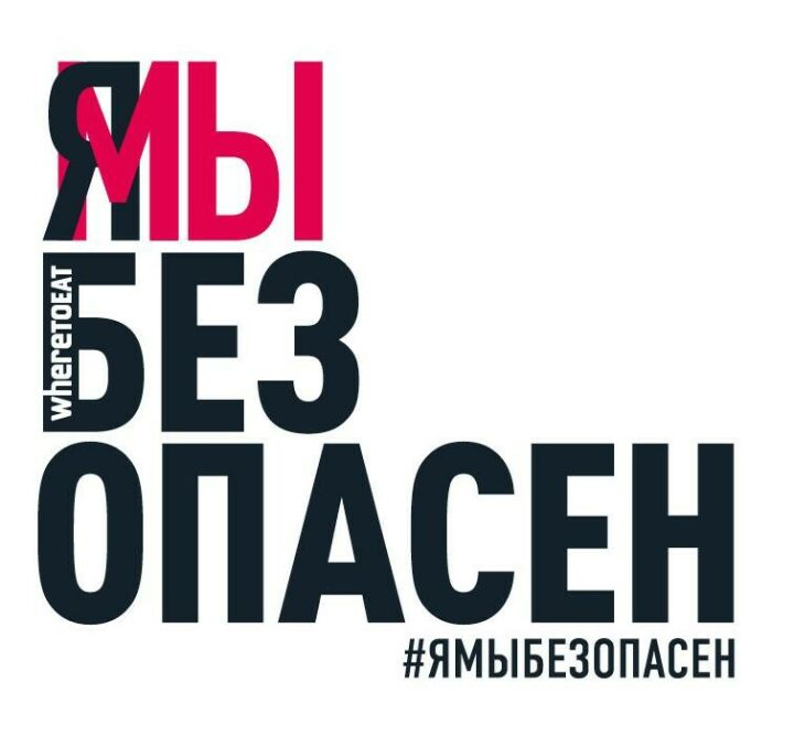 WHERETOEAT приглашает рестораторов поддержать всероссийскую акцию #ЯМыБезопасен