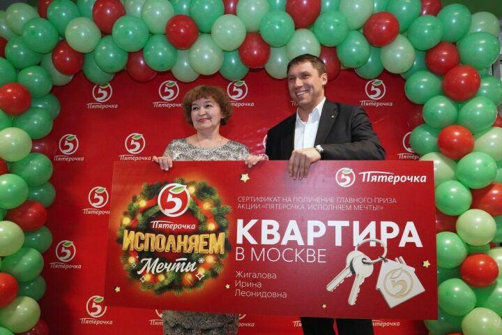 Жительница Татарстана выиграла квартиру в Москве, участвуя в акции «Пятерочки»