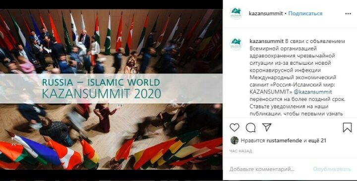 KazanSummit 2020 перенесли из-за коронавируса