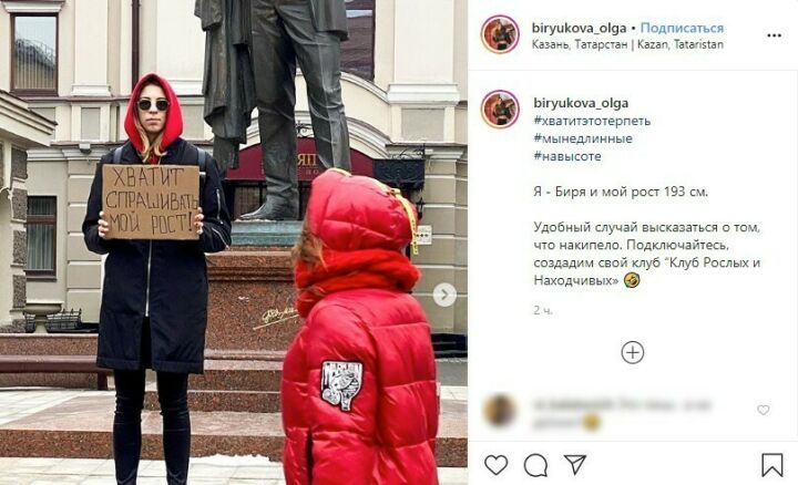 Волейболистка «Динамо-Казани» вышла на пикет с табличкой «Это гены, а не морковь»