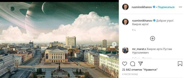 Рустам Минниханов поделился фотографиями «космической» Казани