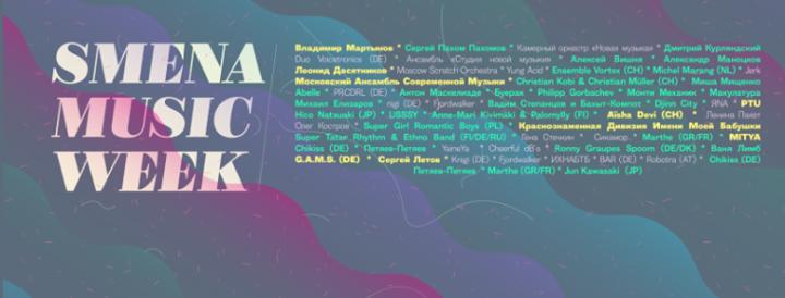 «Смена» организовала фестиваль «на самоизоляции» Smena Music Week