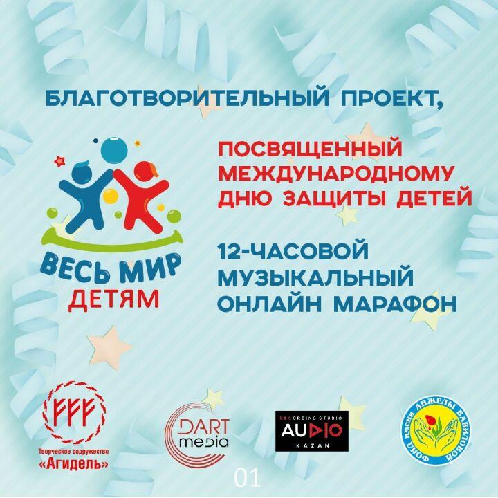 День защиты детей в Казани отпразднуют 12-часовым музыкальным онлайн-марафоном