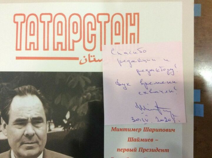 Шаймиев оценил проект журнала «Татарстан» «Поколения»