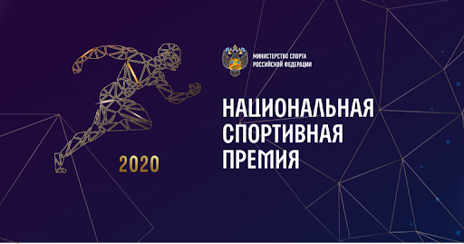 Министерство спорта РФ определит 11 победителей Национальной спортивной премии
