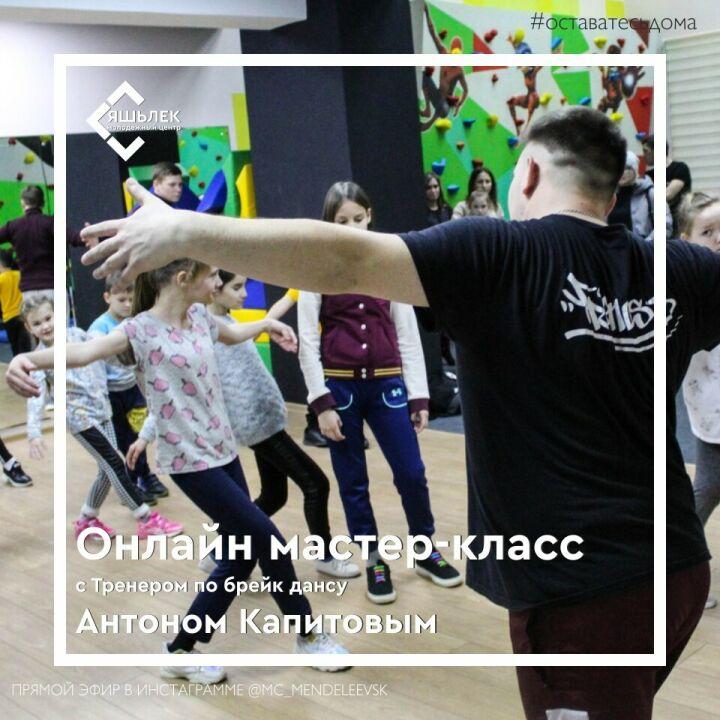 Менделеевских ребят научат танцевать брейкданс