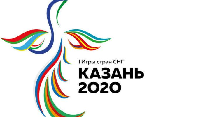 Игры стран СНГ в Казани перенесены на октябрь