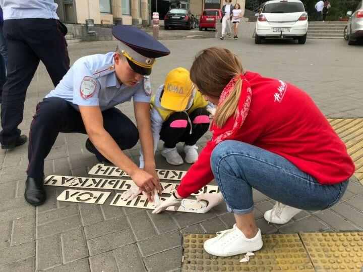 Возьми ребенка за руку: в Казани надписями на асфальте напомнили о безопасности